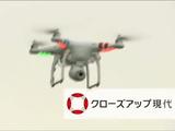 """""""空の産業革命""""と言われる無人機「ドローン」の商業利用とその規制をめぐる議論/NHK・クローズアップ現代「ドローン 可能性と脅威のはざまで」"""