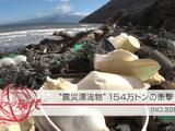 "NHK・クローズアップ現代「""震災漂流物"" 154万トンの衝撃」"
