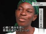 """""""緊急事態"""" エボラ出血熱 ~感染拡大は止められるか~/NHK・クローズアップ現代"""