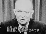 オリバー・ストーンが語る もうひとつのアメリカ史 第5回 「アイゼンハワーと核兵器」/BS世界のドキュメンタリー