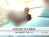 犯罪を繰り返す高齢者 ~負の連鎖をどう断つか~/NHK・クローズアップ現代