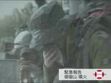 緊急報告 御嶽山噴火/NHK・クローズアップ現代