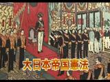 なぜ官僚は絶大な力を持つようになったのか?/NHK・さかのぼり日本史 <明治・官僚国家への道> 第1回 「帝国憲法・権力の源泉」