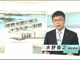 地熱大国に学ぶエネルギー利用/NHK・時論公論
