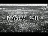 """NHKスペシャル <日本人はなぜ戦争へと向かったのか> 第3回 「""""熱狂""""はこうして作られた」"""