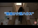 """""""無届け介護ハウス"""" 急増の背景に何が/NHK・クローズアップ現代"""
