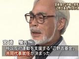 「沖縄の非武装地域化こそ、東アジアの平和のために必要です。」 宮崎駿(みやざきはやお)監督が辺野古基金の共同代表に就任/報道ステーション