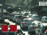 原発事故にどう備えるか? 検証 避難計画/NHK・クローズアップ現代