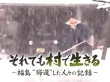 """NHKスペシャル「それでも村で生きる ~福島 """"帰還""""した人々の記録~」/「帰還」の先頭を走ってきた川内村の今を見つめ、原発事故から4年目の現実を追った"""