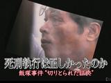 """死刑執行は正しかったのか 飯塚事件""""切り取られた証拠""""/NNNドキュメント"""