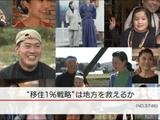 """""""移住1%戦略""""は地方を救えるか/NHK・クローズアップ現代"""