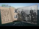 """国民が国家に対して""""万歳""""と呼ぶ言葉を覚えたのも、確かこの時から始まったように記憶している/NHK・BS歴史館 「帝国憲法はこうして誕生した」"""