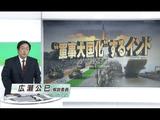 """""""軍事大国化"""" するインド/NHK・時事公論"""