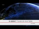 """新・産業革命?""""モノのインターネット""""の行方/NHK・クローズアップ現代"""