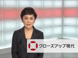 『クローズアップ現代』報道に関する調査報告書について/NHK・クローズアップ現代