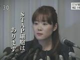 STAP細胞はあるのか? 検証・小保方会見/NHK・クローズアップ現代