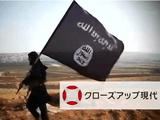 なぜ若者たちは「イスラム国」に引き寄せられているのか?/NHK・クローズアップ現代「イスラム国 世界に広がる脅威」