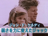 ジョン・F・ケネディ ~弱さを力に変えたジャック~/NHK・追跡者 ザ・プロファイラー