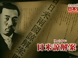 """NHK・さかのぼり日本史 <昭和 """"外交敗戦""""の教訓> 第1回 「挫折した日米交渉」"""
