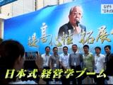 転換期を迎えた中国企業社会の実像/NHK・クローズアップ現代「いま中国企業で何が? ~日本式経営学ブームの陰で~」