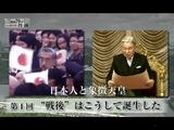 """日本人と象徴天皇 第1回 「""""戦後""""はこうして誕生した」/NHKスペシャル"""