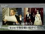 日本人と象徴天皇 第2回 「平和を願い続けて」/NHKスペシャル