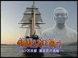 鎖国の扉を開け ~ジョン万次郎 漂流民の挑戦~/その時歴史が動いた
