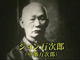 今こそ知りたい! ジョン万次郎 ~日本開国前夜 驚きの舞台裏~/NHK・歴史秘話ヒストリア