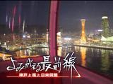 よみがえる最前線 神戸と核と日米同盟