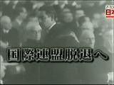"""NHK・さかのぼり日本史 <昭和 """"外交敗戦""""の教訓> 第3回 「国際連盟脱退 宣伝外交の敗北」"""