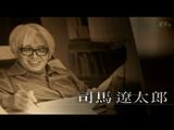 """""""どうして日本人はこんなに馬鹿になったんだろう""""/日本人は何をめざしてきたのか <知の巨人たち> 第4回 「二十二歳の自分への手紙 ~司馬遼太郎~」"""