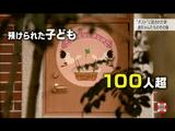 """NHK・クローズアップ現代 「""""ポスト""""に託された命 ~赤ちゃん100人のその後~」/親の都合で預けられた子どもの尊厳を、どう守るのか?"""
