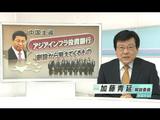 中国主導の「アジアインフラ投資銀行」=AIIB創設から見えてくるもの/NHK・時論公論