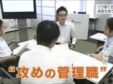 管理職人材の育成とはどうあるべきか?/NHK・クローズアップ現代「シリーズ 成長への人材戦略② どう育てる? 攻めの管理職」