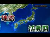 緊急!池上彰と考える 巨大地震その時命を守るためにⅡ/テレビ未来遺産