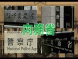 なぜ日本は官僚が支配する国になったのか?/NHK・さかのぼり日本史 <明治・官僚国家への道> 第3回 「巨大官僚組織・内務省」