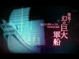 NHKスペシャル「発見!幻の巨大軍船 ~モンゴル帝国 vs 日本 730年目の真実~」