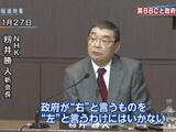 「政府が右と言えば左とは言えない」と考えている籾井勝人(もみいかつと)氏に公共放送・NHKの会長は務まらない/報道特集「公共放送と政治の距離 NHKはどこへ…」