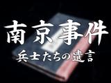 南京事件 兵士たちの遺言/NNNドキュメント