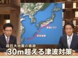 """巨大地震が心配される南海トラフ。犠牲者の数は最悪で30万人以上と言われている。/報道ステーション「""""超""""巨大地震の痕跡 30m超える津波対策」"""