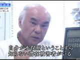 誰にも言えない 語れない ~新潟水俣病 50年目の被害者たち~/NHK・特報首都圏