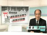 """東京電力の旧経営陣3人が強制的に起訴/時論公論「原発事故 """"過失責任を問う""""市民の判断」"""
