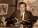 総理秘書官が見た 沖縄返還 ~発掘資料が語る内幕~/NHKスペシャル