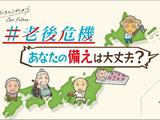 私たちのこれから #老後危機 あなたの備えは大丈夫?/NHKスペシャル