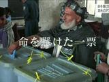 命を懸けた一票 ~混迷のアフガニスタン~/NHK・クローズアップ現代