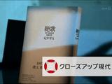 """""""元少年A"""" 手記出版の波紋/NHK・クローズアップ現代"""