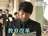 """教育現場の""""閉鎖性""""を変える? ~大阪・教育改革の波紋~/NHK・クローズアップ現代"""
