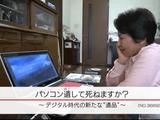 """そのパソコン遺(のこ)して死ねますか? ~デジタル時代の新たな""""遺品""""~/NHK・クローズアップ現代"""