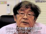 原発事故から2年半が過ぎた福島で多発してる 「遅発性PTSD(心的外傷後ストレス障害)」/NHK・ハートネットTV