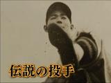 """幻の""""日本シリーズ"""" ~フィルムからよみがえる選手たち~/NHK・クローズアップ現代"""